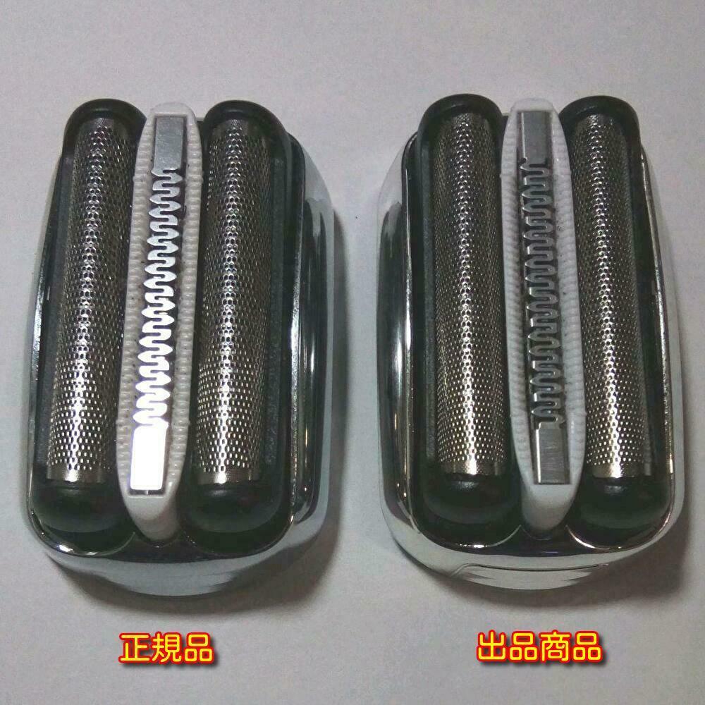 ブラウン 替刃 シリーズ3 32B シェーバー 替え刃 互換品 Braun