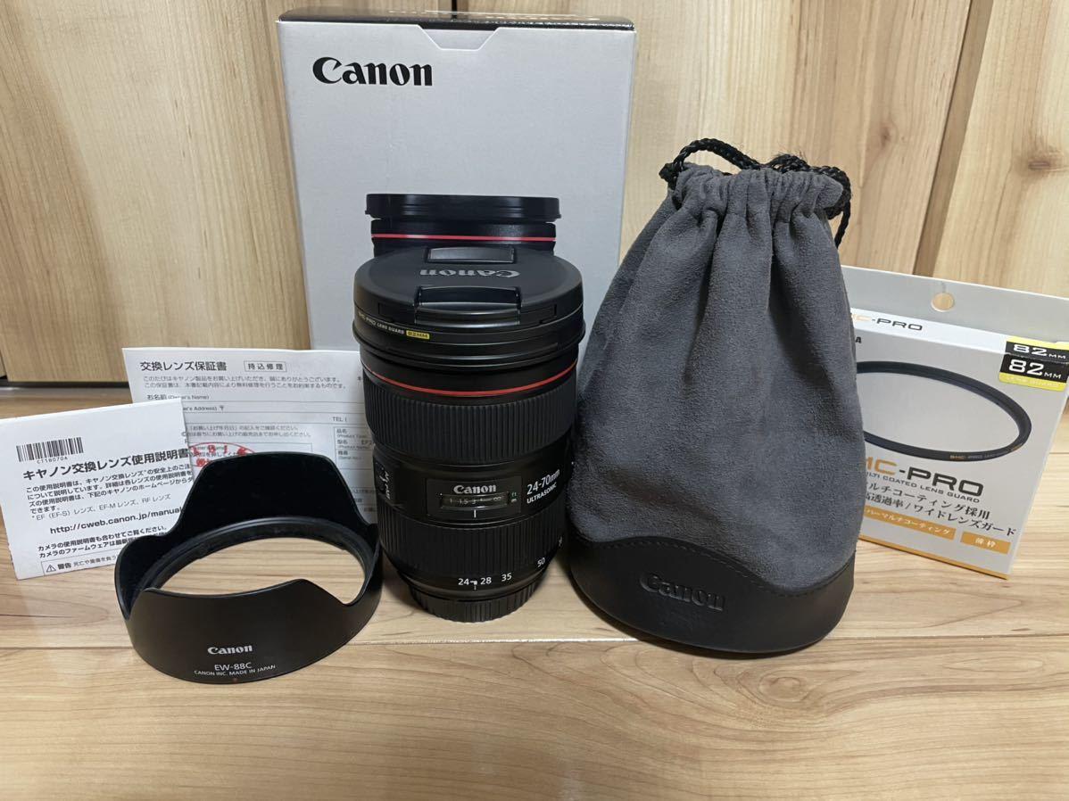 Canon EF 24-70mm F2.8L Ⅱ USM + レンズガード【ほぼ未使用】_画像1