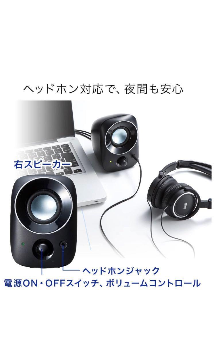 サンワダイレクト PC スピーカー USB 3.5mmステレオミニジャック接続