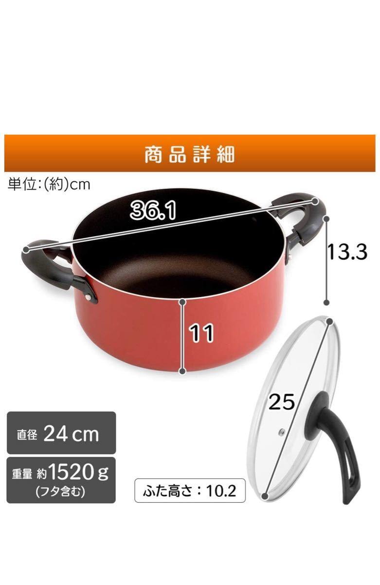 アイリスオーヤマ 両手鍋 24cmガス火/IH対応 スタンド式ガラスふた