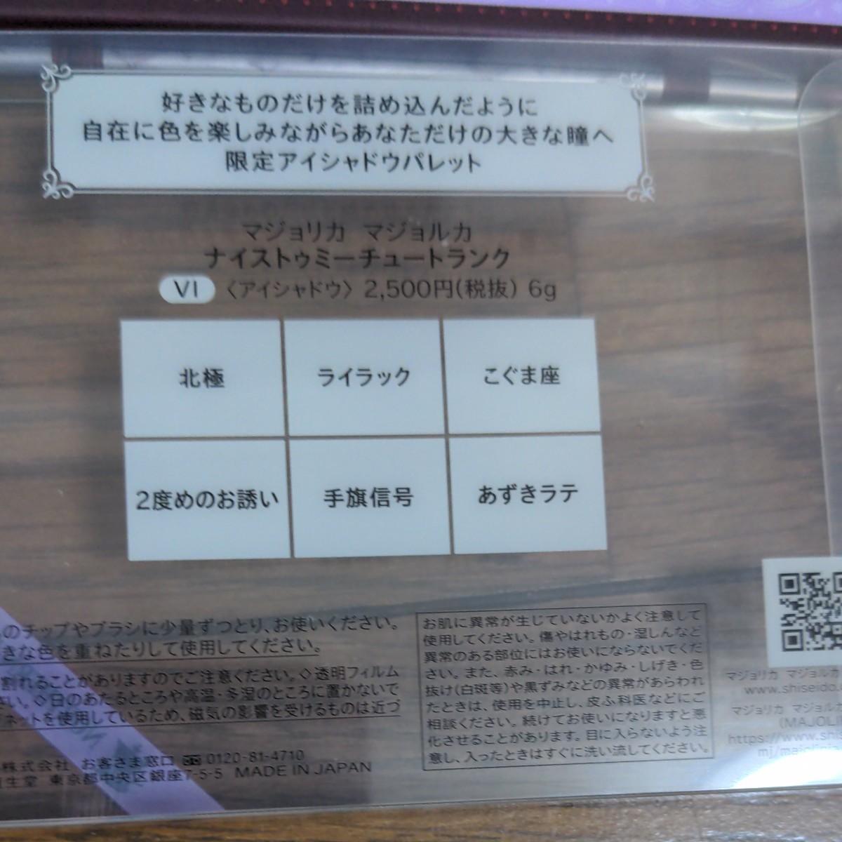 マジョリカマジョルカ ナイストゥミーチュートランク【限定品】