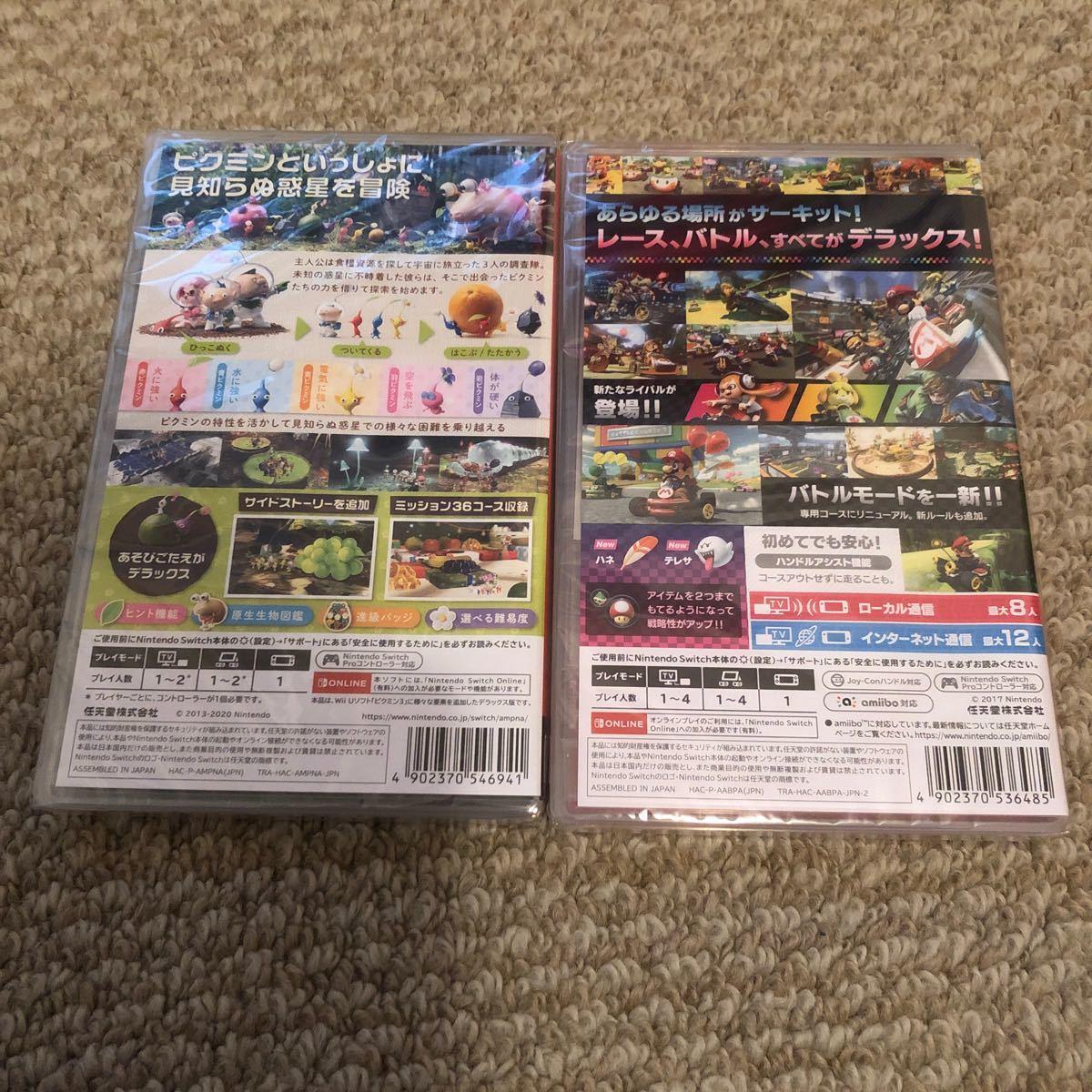 任天堂スイッチソフト2本
