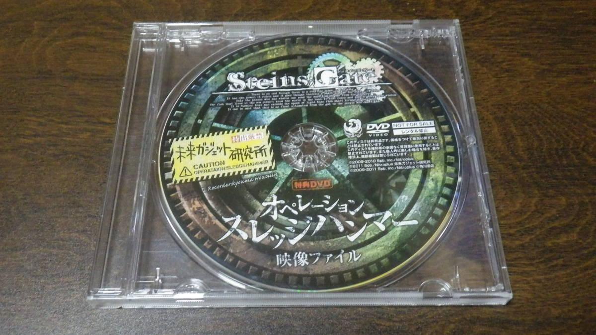非売品 シュタインズ・ゲート 購入特典映像DVD オペレーション・スレッジハンマー