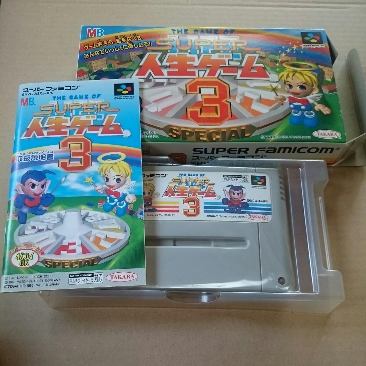 スーパー人生ゲーム3 スーパーファミコンソフト
