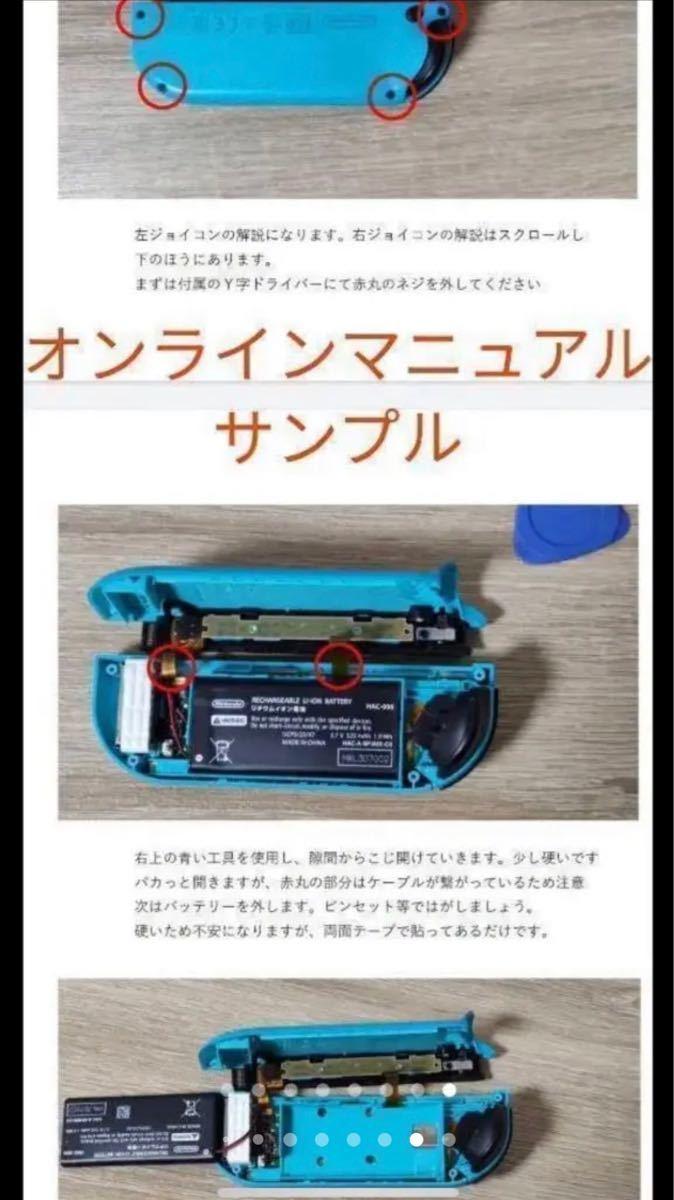 Switch スイッチ用 Joy-Con ジョイコン 交換 修理キット