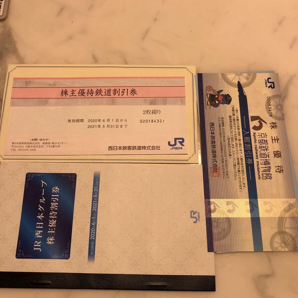 JR西日本 株主優待割引券2枚+優待割引券2021年5月31日まで_画像1