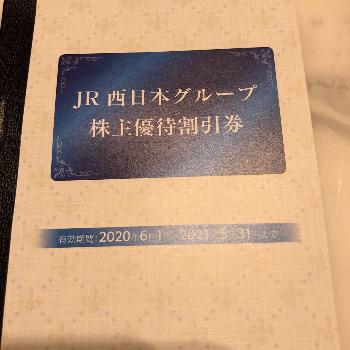 JR西日本 株主優待割引券2枚+優待割引券2021年5月31日まで_画像2