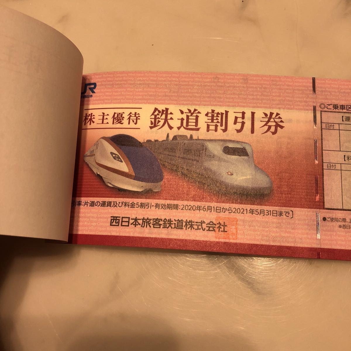JR西日本 株主優待割引券2枚+優待割引券2021年5月31日まで_画像4