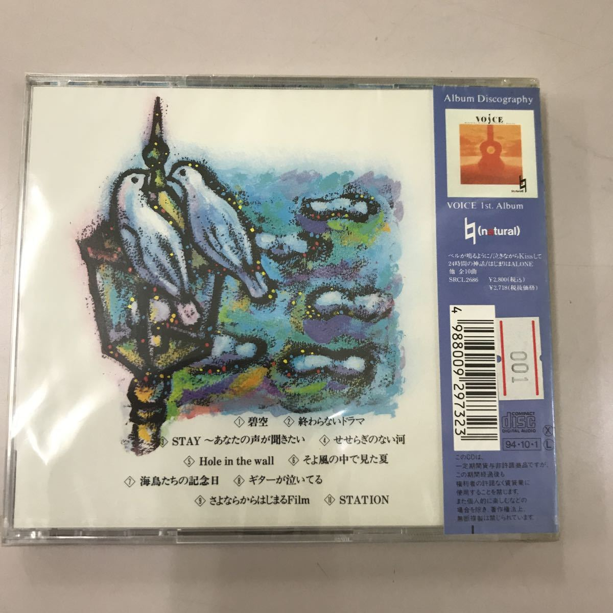 CD 新品未開封【邦楽】長期保存品 Voice ブルー