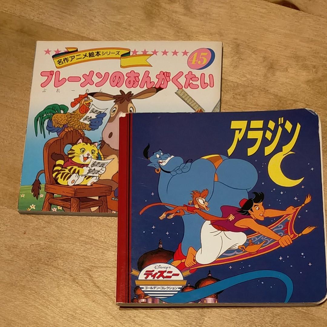 名作アニメ絵本シリーズ ブレーメンのおんがくたい アラジン  2冊セット