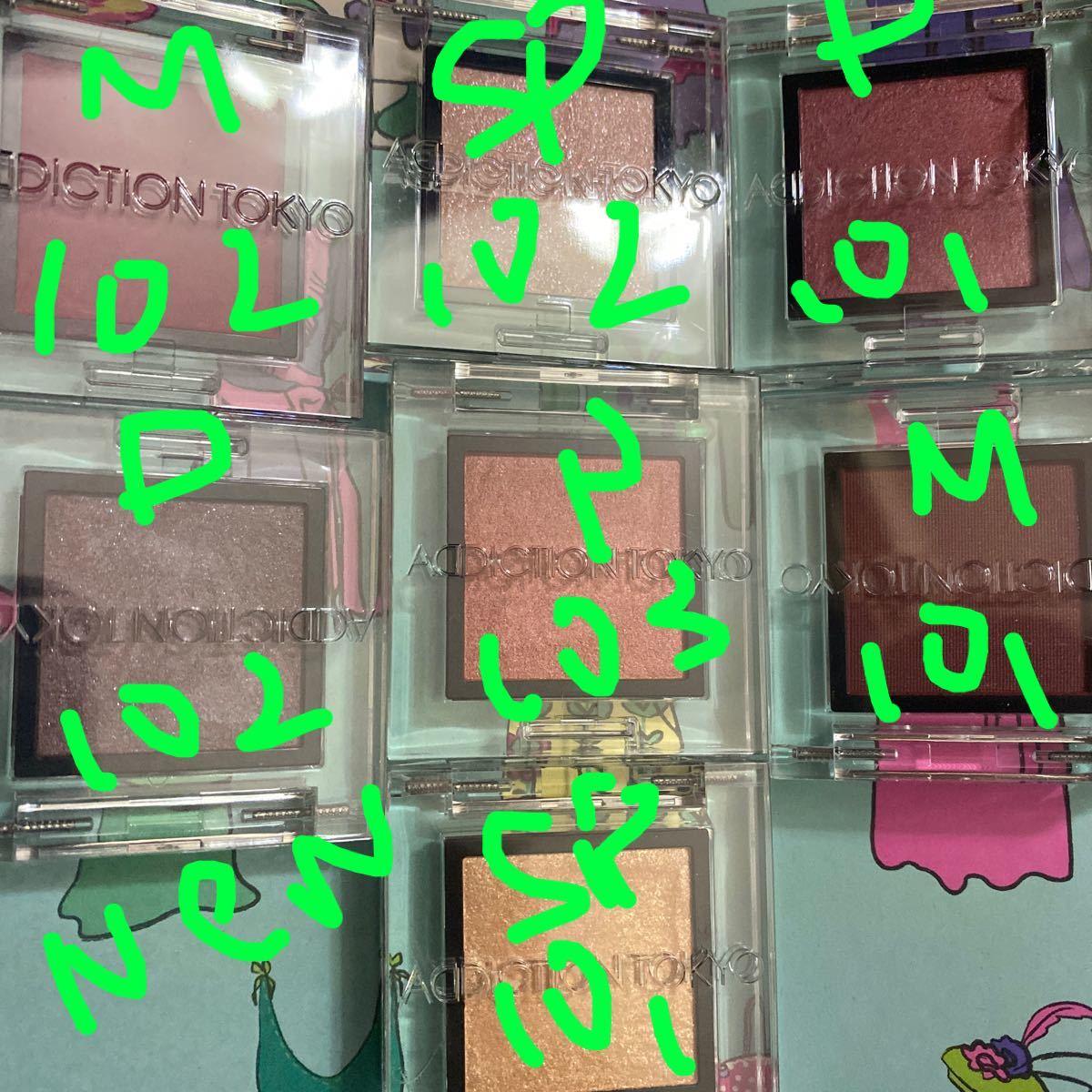アディクション アイシャドウ 限定 まとめ売り バラ売りできます m102 sp102 p101 p102 p103 m101