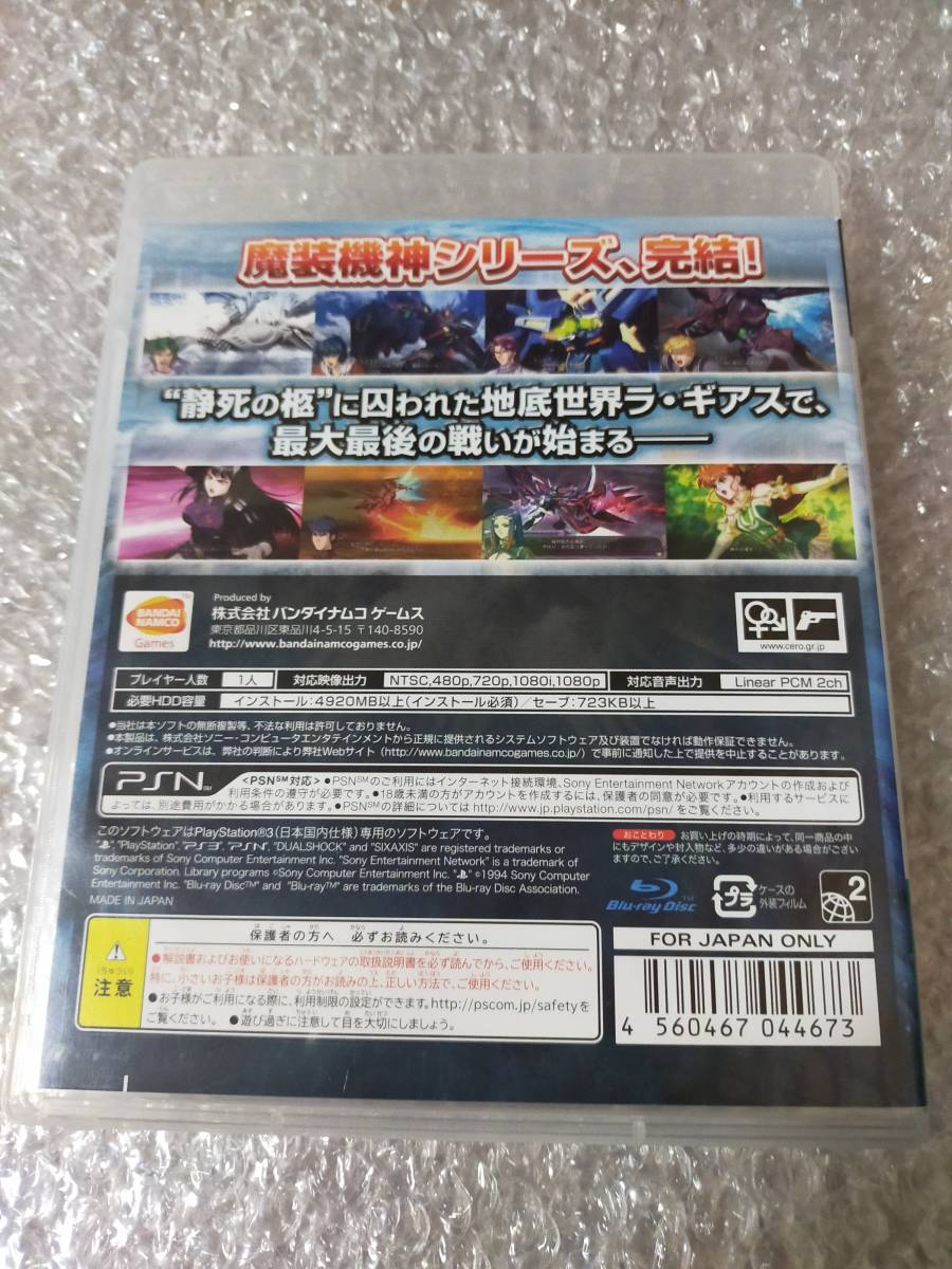 PS3 スーパーロボット大戦OGサーガ 魔装機神F COFFIN OF THE END プレイステーション3