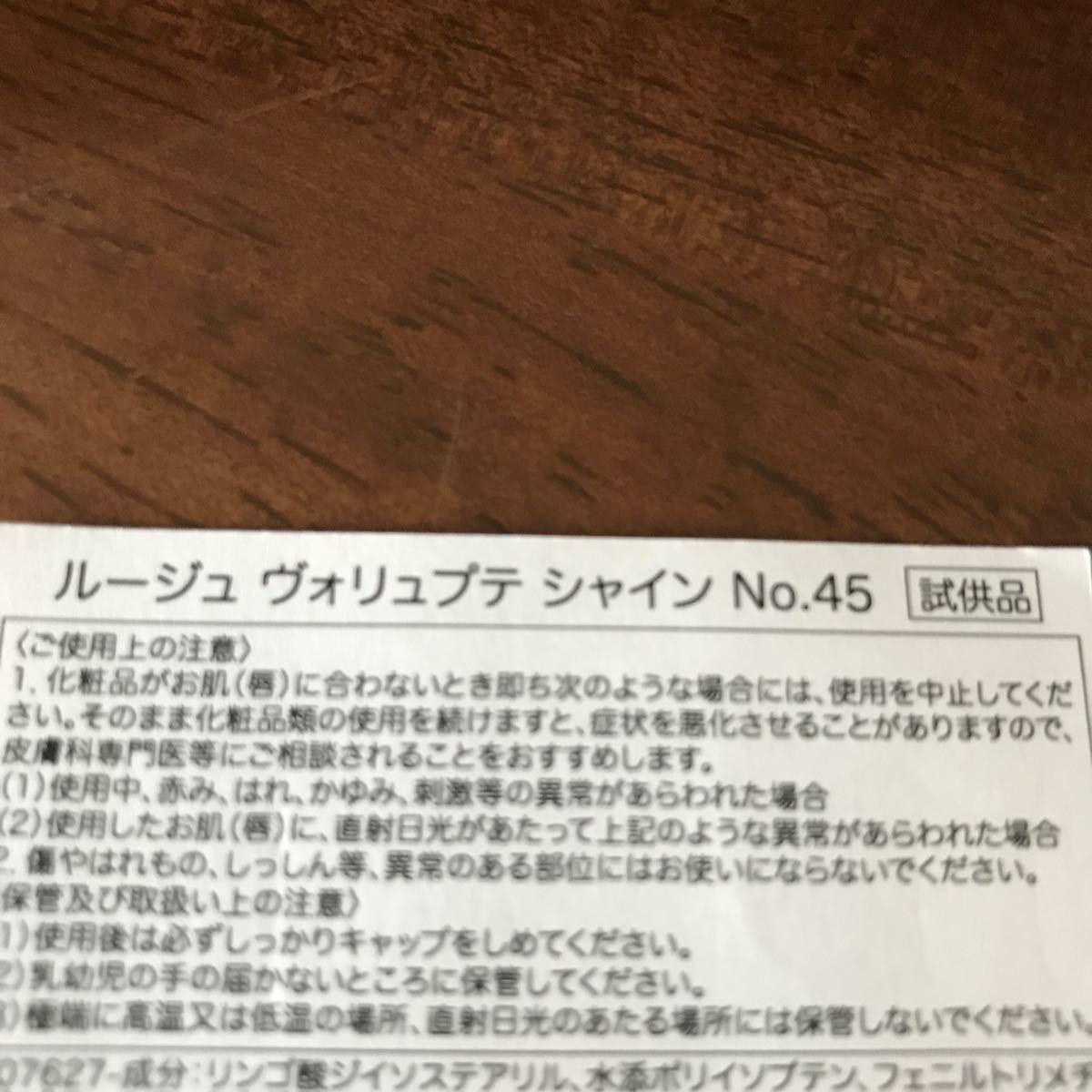 YSL  ルージュヴォリュプテ シャイン N45新品