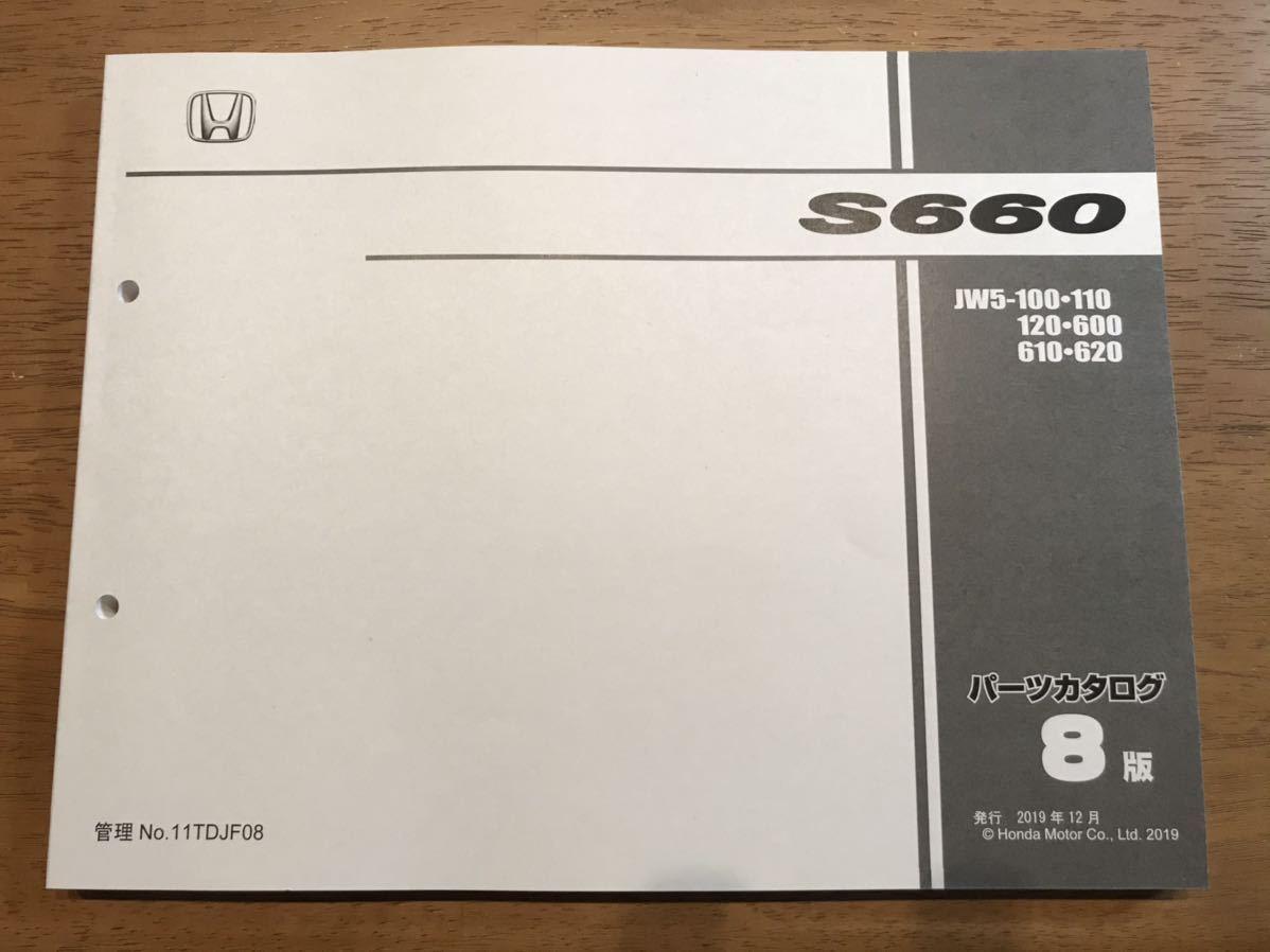 HONDA ホンダ S660 JW5-100,110,120,600,610,620 パーツカタログ パーツリスト 8版