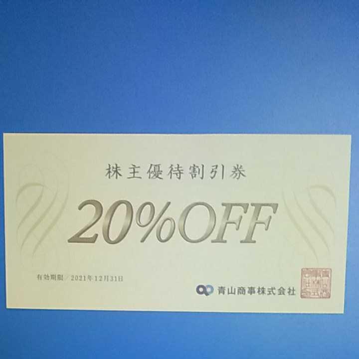 最新 洋服の青山 青山商事株主優待割引券 20%オフ 有効期限2021年12年31日まで_画像1