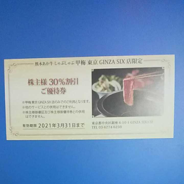 梅の花株主優待券 熊本あか牛 しゃぶしゃぶ甲梅 東京 GINZA SIX店限定 30%割引券 1枚_画像1