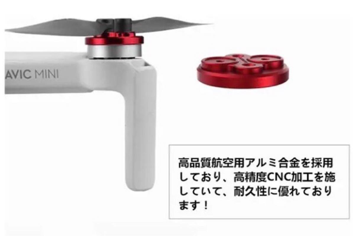 DJI Mavic mini アルミモーターカバー アップグレード版 レッド