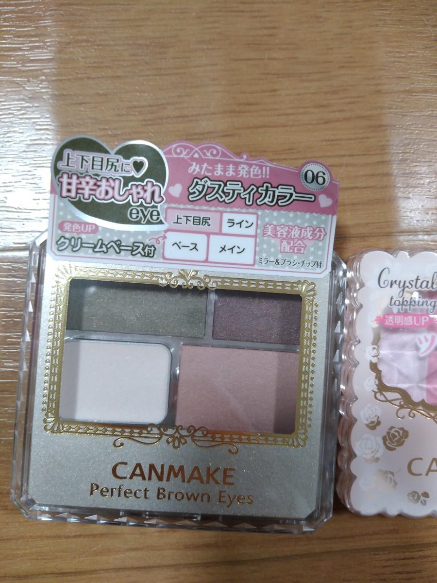 キャンメイク アイシャドウ パーフェクトブラウンアイズ06アイシャドウ 780円
