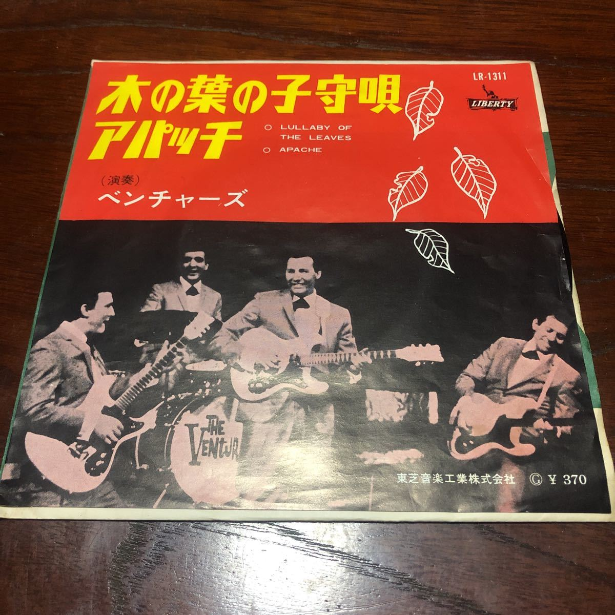 ザ・ベンチャーズ 木の葉の子守唄 国内盤7インチシングルレコード