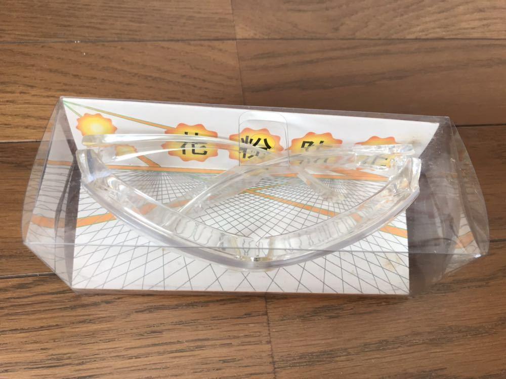 未使用 花粉 防護グラス クリア 透明 メガネ ゴーグル セーフティ ウイルス 花粉症 防塵 対策 サングラス_画像2