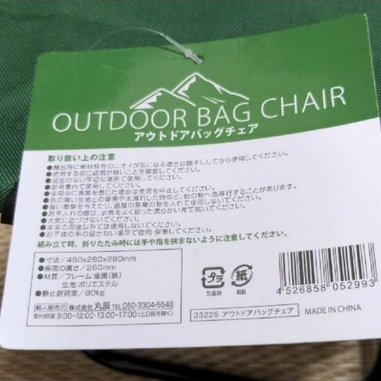 アウトドアバッグチェア