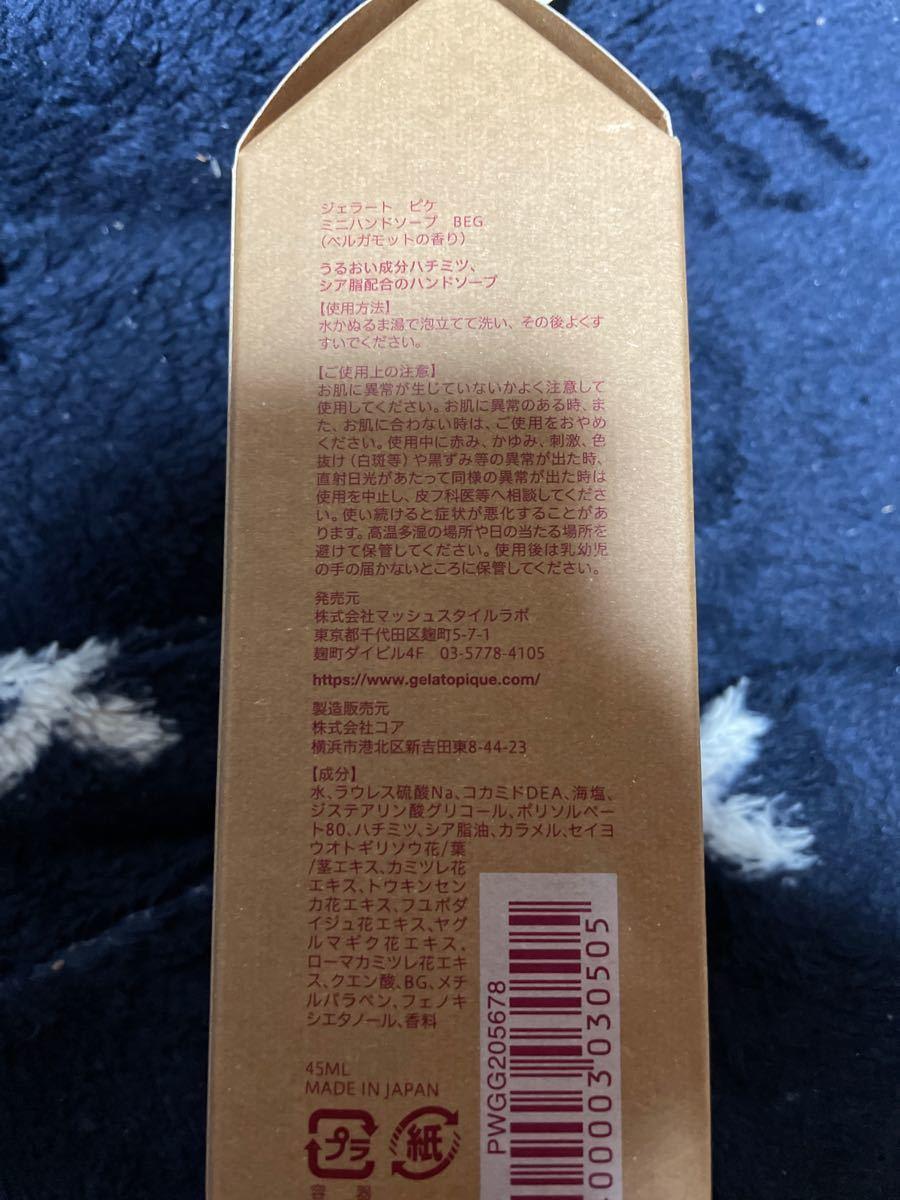 gelato pique ジェラートピケ ハニーベア 液体石鹸 ベルガモットの香り はちみつうるおい成分 箱付き