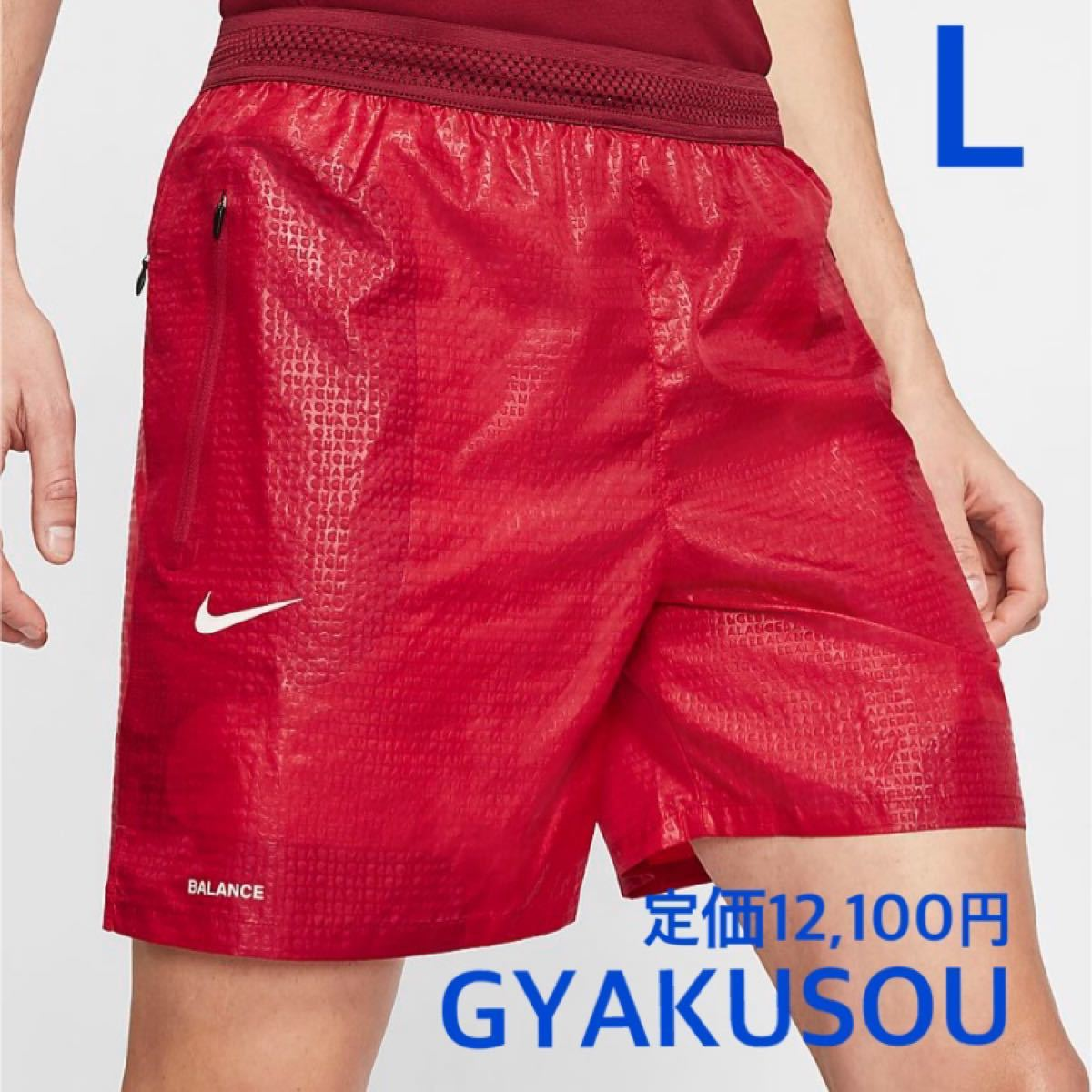 NIKE GYAKUSOU ショートパンツ メンズL レア商品 定価12100円