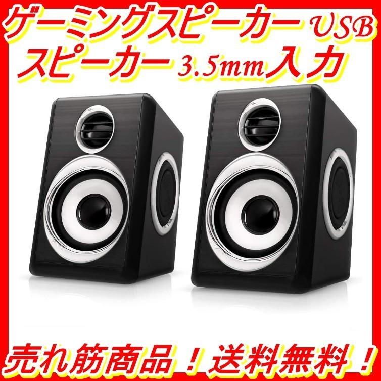 PC スピーカー パソコンスピーカー 8W出力 高音質 大音量 コンパクト