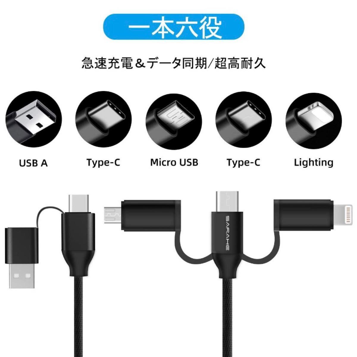 USB 充電ケーブル 一本六役 USB-C ライトニング ケーブルType C