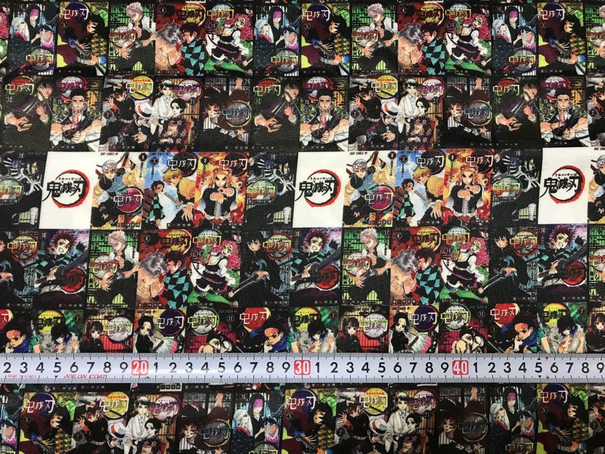 鬼滅の刃 ハギレ 生地140cm×48cm コミック本表紙