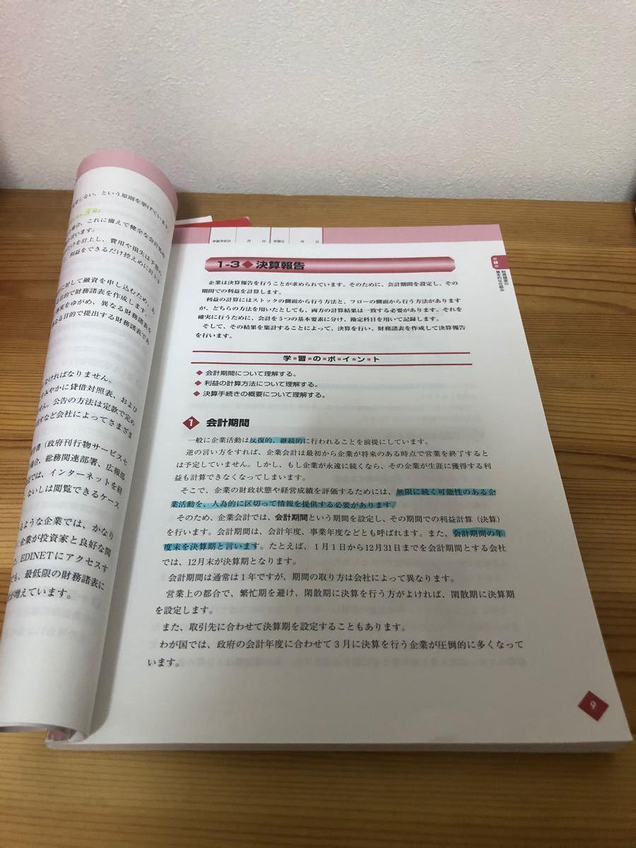 やさしく学べる決算書の読み方基本コース
