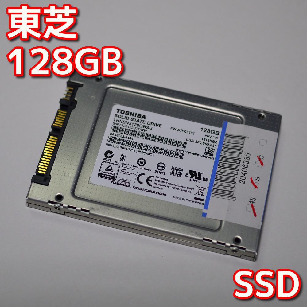 Toshiba 東芝 2.5インチSSD 128GB THNSNJ128GBSU HG6 MLC SATA3(SATA 6.0Gbps) 9.5mm厚 【中古品/送料無料/PayPayフリマ購入可】 A59