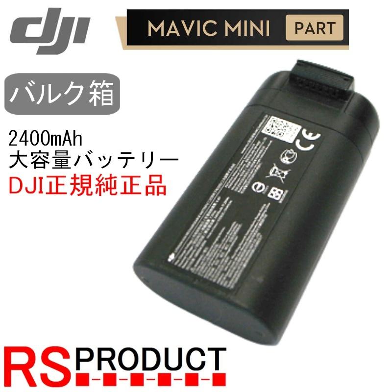 Mavic mini 2400mAh バッテリー【バルク箱】DJI正規品 海外用 純正バッテリー! mini2互換確認済み【使用カウント1回】RSプロダクト