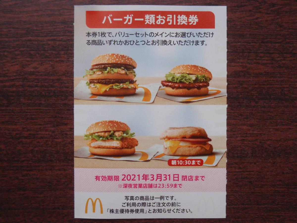 マクドナルド株主優待/バーガー類引換券 1~9枚_画像1