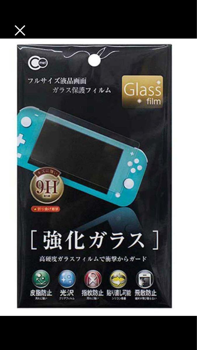 任天堂Switch スイッチ ライト 保護フィルム 保護ガラスフィルム