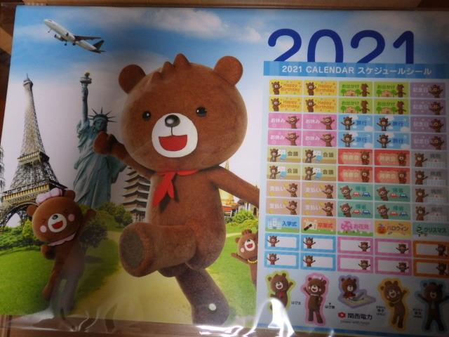 関西電力 カレンダー 壁掛け用 2021年 スケジュール シール 付き_画像1