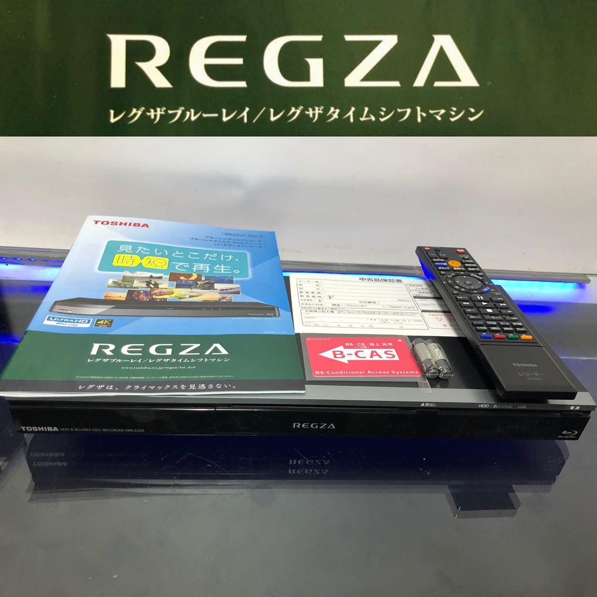 東芝REGZA ブルーレイレコーダーDBR-Z250 Wチューナー DVDも美しい超解像度XDE フルリモコン中古動作品_画像1
