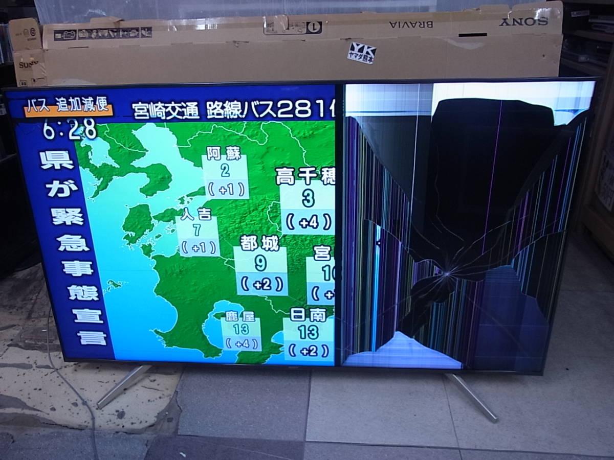 □N/856▼ソニー SONY☆75型 4K液晶テレビ BRAVIA☆KJ-75X8500F☆ジャンク_画像2