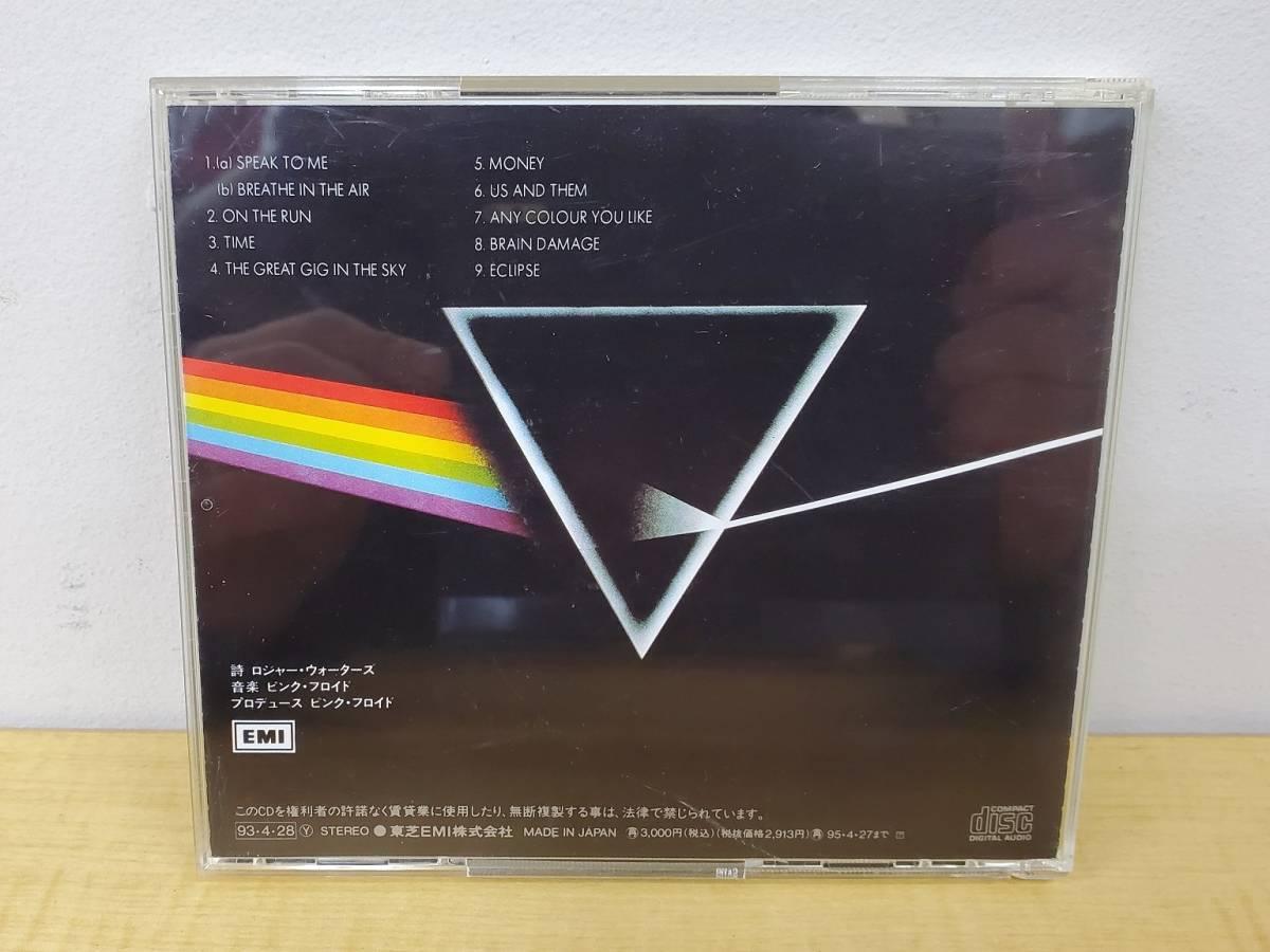 PINK FLOYD ピンクフロイド『狂気』 CD_画像2