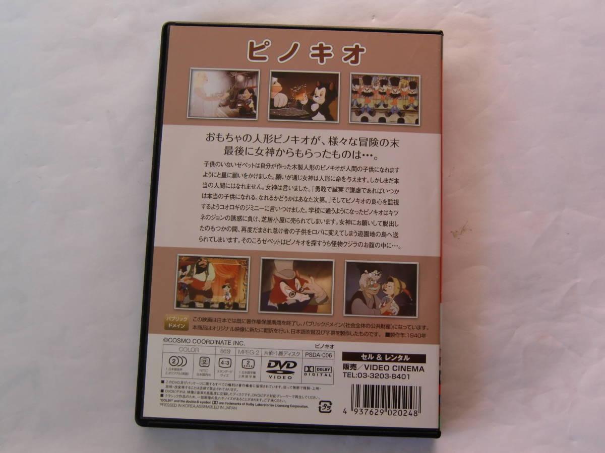 DVD ガリバー旅行記 ピノキオ 2枚 送料198円_画像2