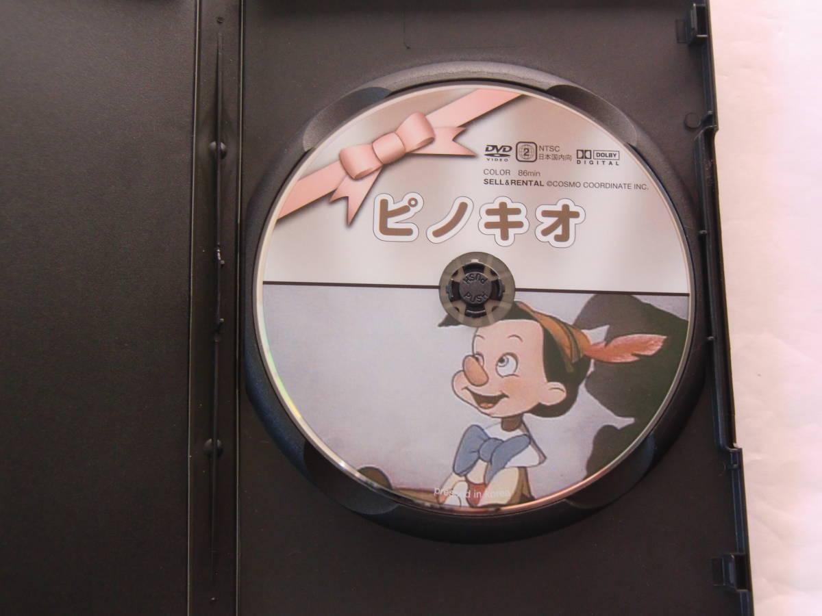 DVD ガリバー旅行記 ピノキオ 2枚 送料198円_画像3