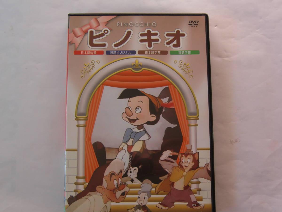 DVD ガリバー旅行記 ピノキオ 2枚 送料198円_画像1