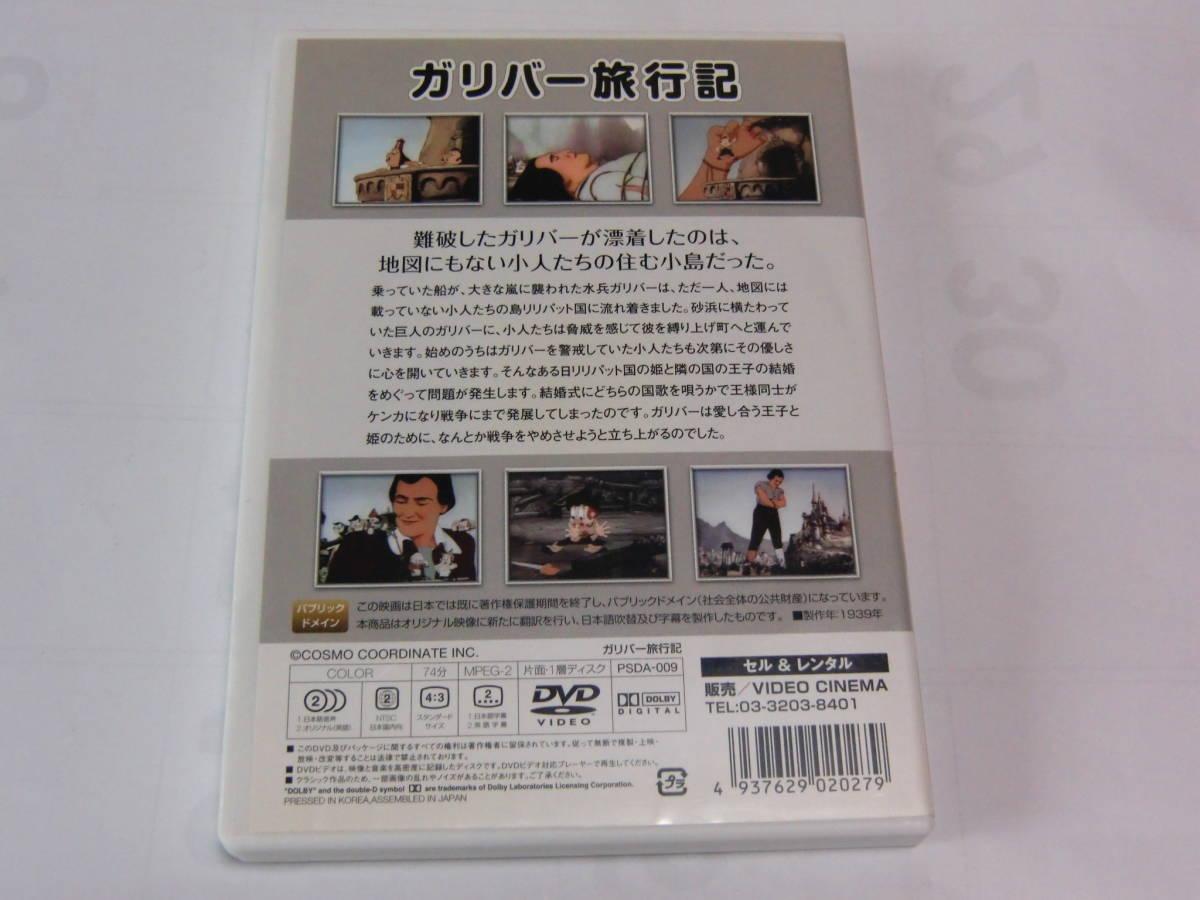 DVD ガリバー旅行記 ピノキオ 2枚 送料198円_画像5
