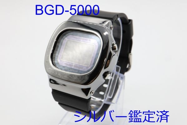 BGD-5000 カシオ カスタムGショック ブラック シルバー925 鏡面加工 シルバー鑑定済 ベビーG 純銀 ユニセックス_画像1