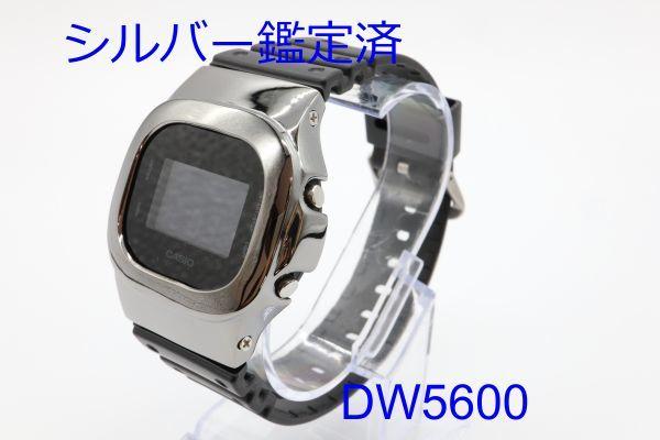 カスタムGショック シルバー製 DW-5600BB-1JF ブラック 鏡面加工 鑑定済 シルバー鑑定済 純銀 G-SHOCK メンズ_画像1