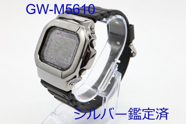 カスタムGショック GW-M5610 シルバー925 ブラック 鏡面加工 鑑定済 シルバー製ベゼル 純銀 メンズ カスタムベゼル G-SHOCK_画像1