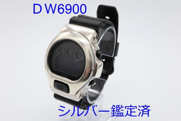 カスタムGショック シルバー925 DW-6900BB-1JF ヴィンテージ加工 鑑定済 G-SHOCK メンズ カスタムベゼル シルバー製ベゼル_画像1
