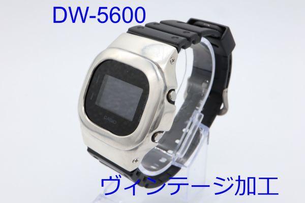 カスタムGショック DW-5600BB-1JF ヴィンテージ加工 シルバー925 鑑定済 純銀 メンズ G-SHOCK カスタムベゼル_画像1