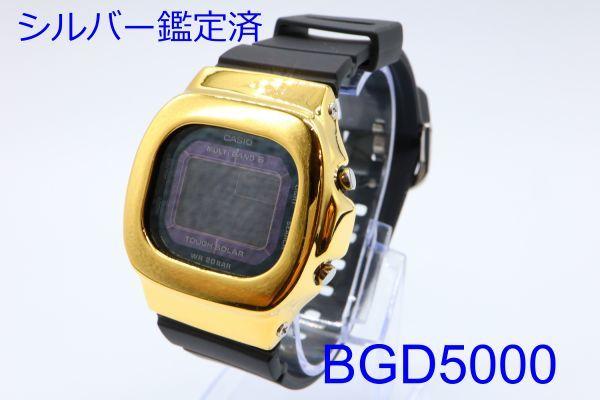 BGD-5000MD-1JF カシオ カスタムGショック シルバー925 ゴールド 鏡面加工 シルバー鑑定済 ベビーG 純銀 メンズ レディース ユニセックス_画像1