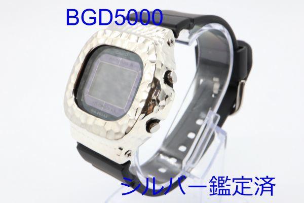 カスタムGショック BGD5000 シルバー925 ベビーG 槌目 鑑定済 シルバー製ベゼル カスタムベゼル 純銀 G-SHOCK_画像1